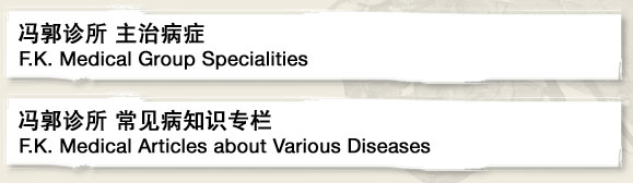 F.K. Medical Group Specialized In 冯郭诊所 主治病症